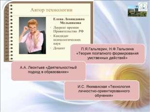 П.Я.Гальперин, Н.Ф.Талызина «Теория поэтапного формирования умственных дейст