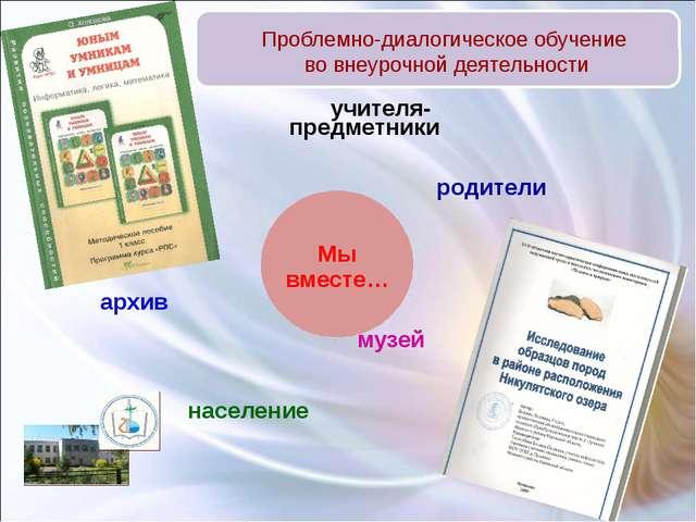 Проблемно-диалогическое обучение во внеурочной деятельности учителя- предмет...