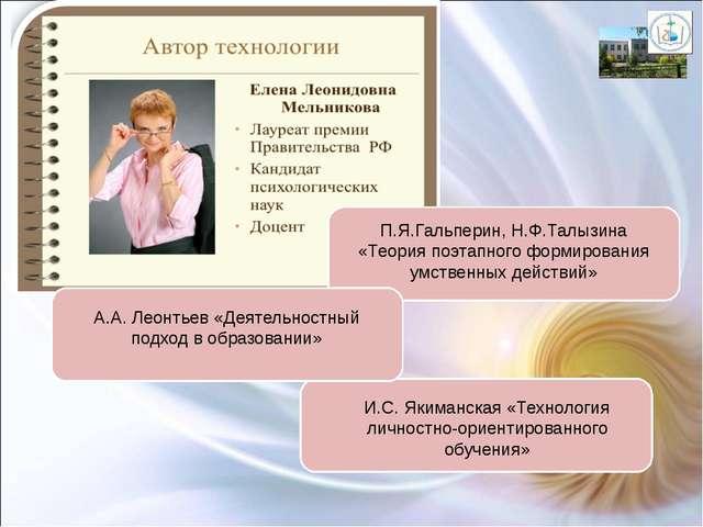 П.Я.Гальперин, Н.Ф.Талызина «Теория поэтапного формирования умственных дейст...