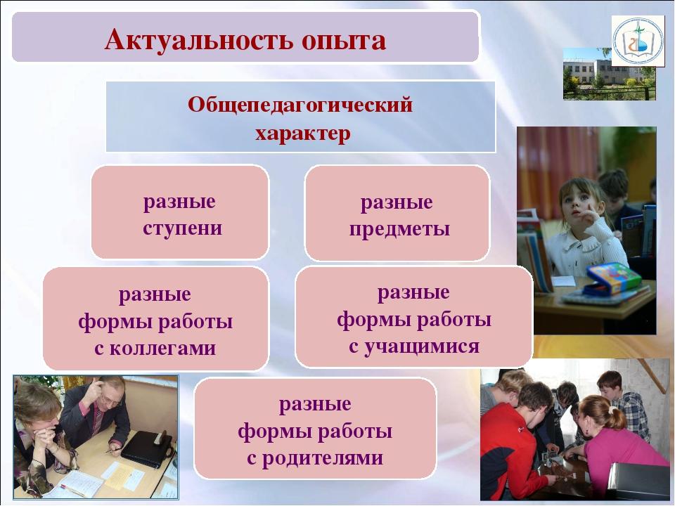 Общепедагогический характер разные ступени разные формы работы с родителями...