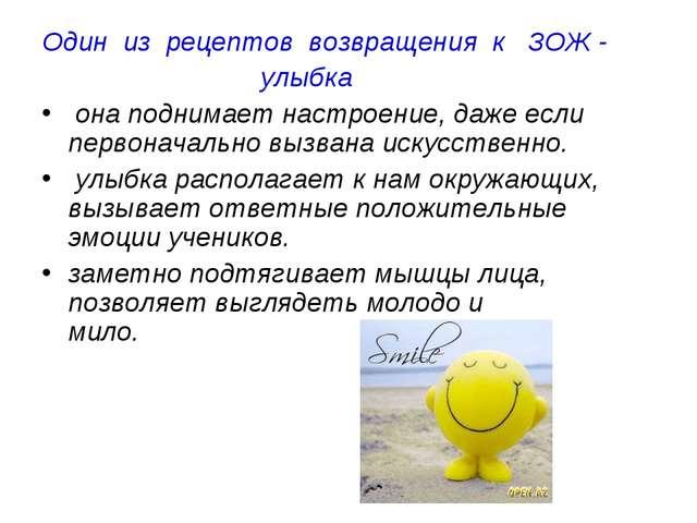 ОдинизрецептоввозвращениякЗОЖ -  улыбка она поднимает настроение,...
