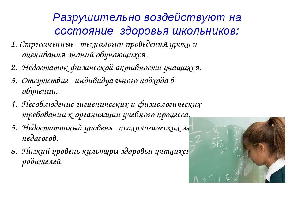 Разрушительно воздействуют на состояниездоровья школьников: 1.Стрессогенны...
