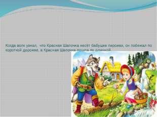 Когда волк узнал, что Красная Шапочка несёт бабушке пирожки, он побежал по ко