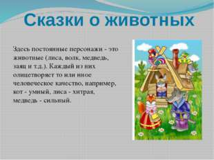 Сказки о животных Здесь постоянные персонажи - это животные (лиса, волк, мед