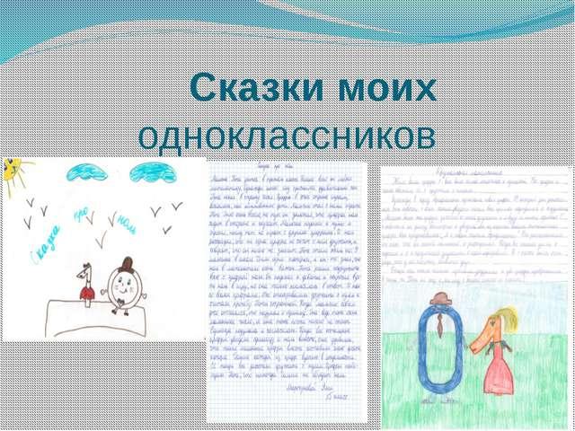 Сказки моих одноклассников