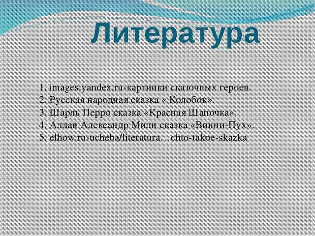 Литература 1. images.yandex.ru›картинки сказочных героев. 2. Русская народна...