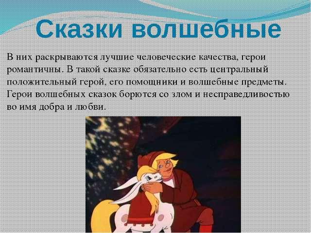 Сказки волшебные В них раскрываются лучшие человеческие качества, герои рома...