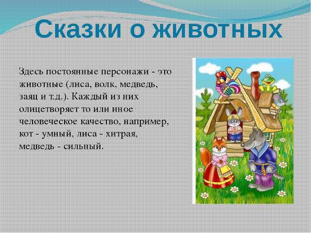 Сказки о животных Здесь постоянные персонажи - это животные (лиса, волк, мед...