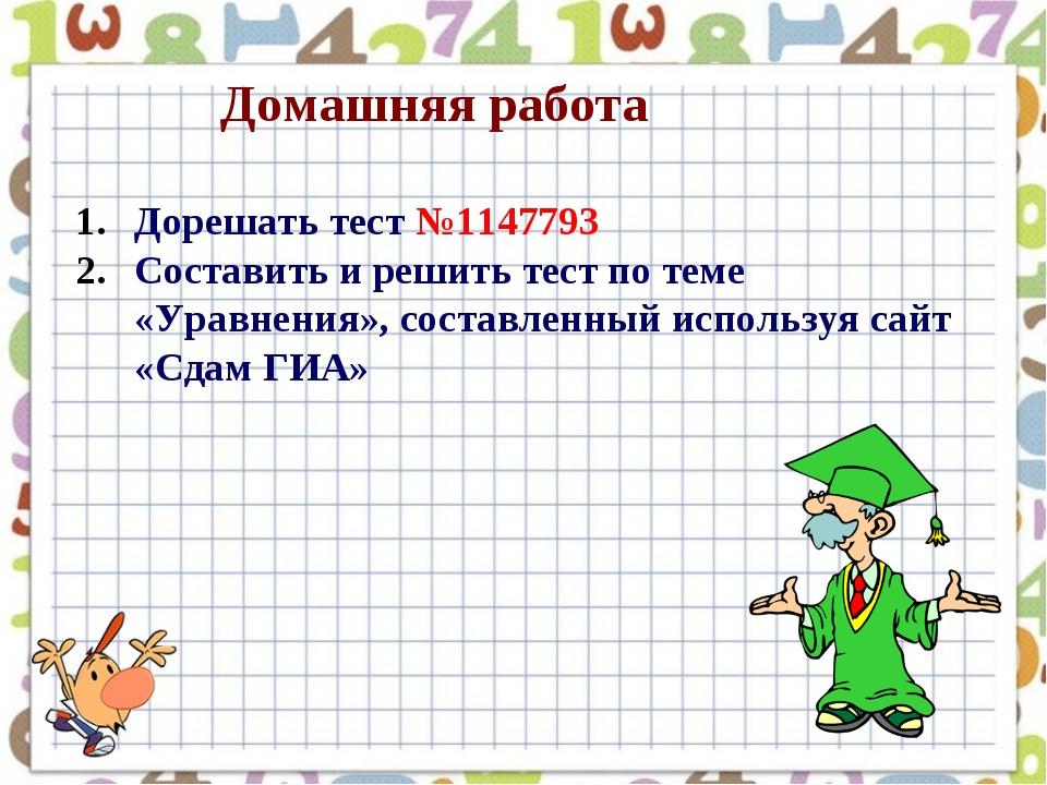 Дорешать тест №1147793 Составить и решить тест по теме «Уравнения», составлен...