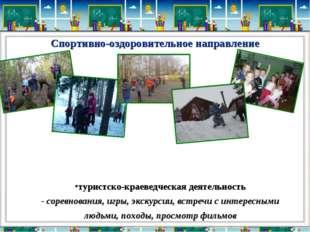 Спортивно-оздоровительное направление туристско-краеведческая деятельность -