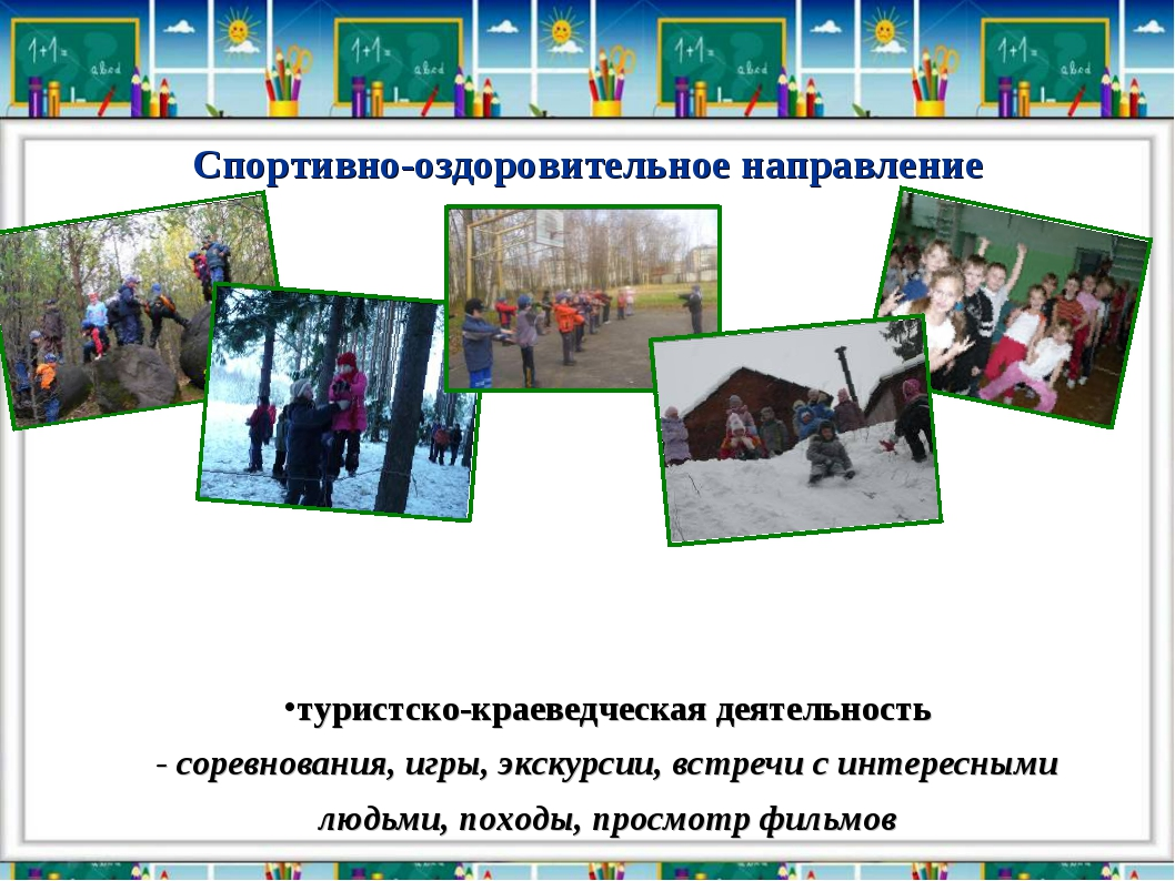 Спортивно-оздоровительное направление туристско-краеведческая деятельность -...