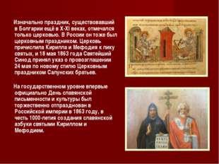 Изначально праздник, существовавший в Болгарии ещё в X-XI веках, отмечался т