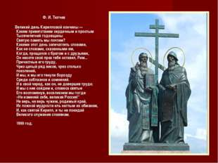 Ф. И. Тютчев Великий день Кирилловой кончины — Каким приветствием сердечным