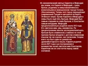 Из жизнеописаний святых Кирилла и Мефодия мы знаем, что Кирилл и Мефодий – г