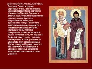 Братья перевели Апостол, Евангелие, Псалтирь, Октоих и другие церковные книг