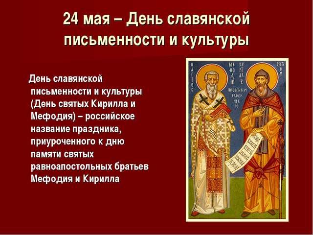 24 мая – День славянской письменности и культуры День славянской письменности...