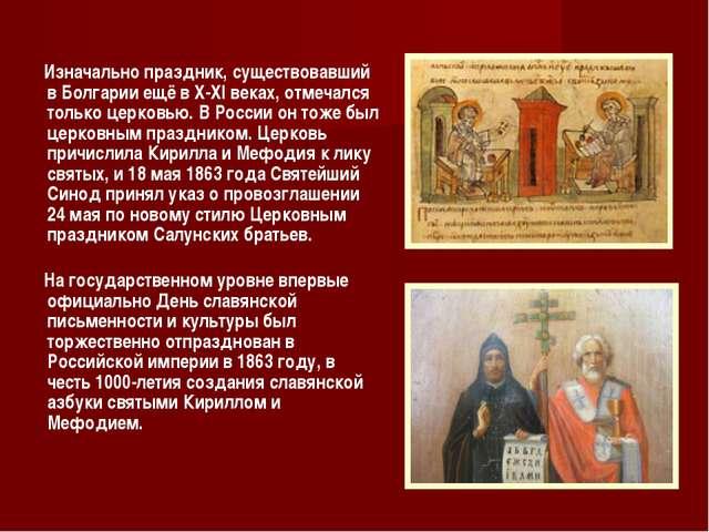 Изначально праздник, существовавший в Болгарии ещё в X-XI веках, отмечался т...