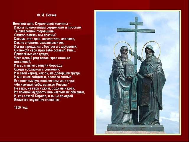 Ф. И. Тютчев Великий день Кирилловой кончины — Каким приветствием сердечным...