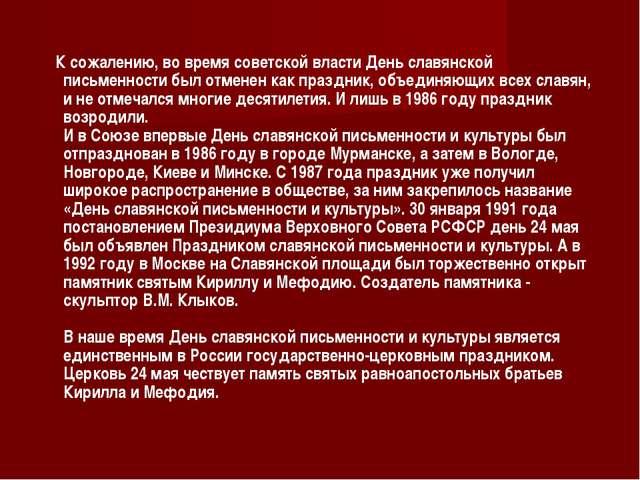 К сожалению, во время советской власти День славянской письменности был отме...