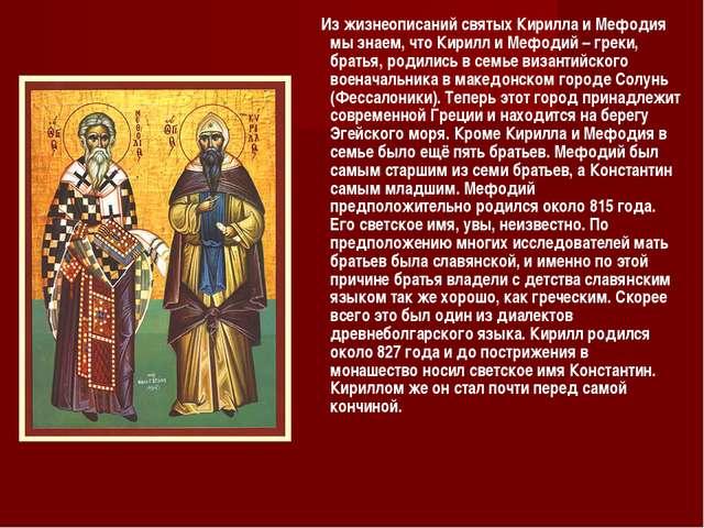 Из жизнеописаний святых Кирилла и Мефодия мы знаем, что Кирилл и Мефодий – г...