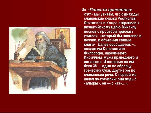 Из «Повести временных лет» мы узнаём, что однажды славянские князья Ростисла...