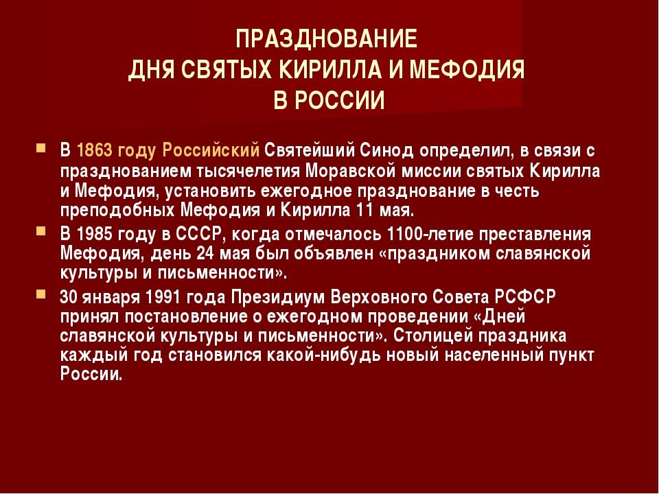 ПРАЗДНОВАНИЕ ДНЯ СВЯТЫХ КИРИЛЛА И МЕФОДИЯ В РОССИИ В 1863 году Российский Свя...