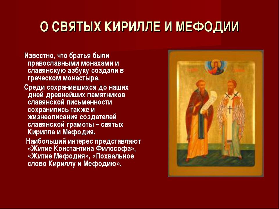 О СВЯТЫХ КИРИЛЛЕ И МЕФОДИИ Известно, что братья были православными монахами и...