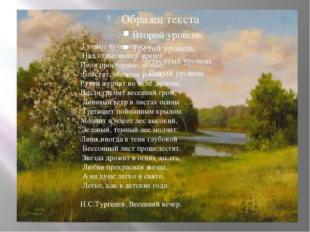 Гуляют тучи золотые Над отдыхающей землей; Поля просторные, немые Блестят, о...
