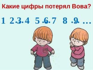 … … … Какие цифры потерял Вова? 3 5 6 1 2 4 7 8 9 …