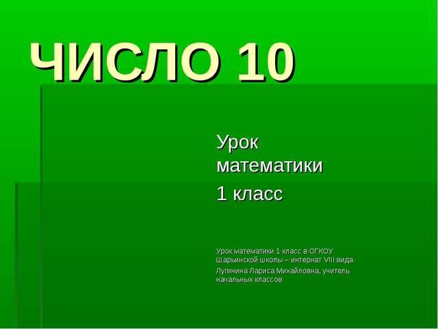 Конспект урока число 10 школа