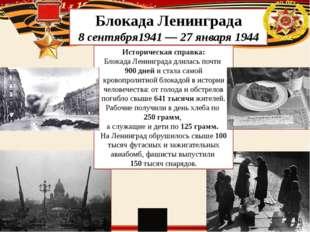 Блокада Ленинграда 8 сентября1941 — 27 января 1944 Историческая справка: Блок