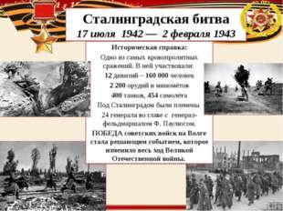 Сталинградская битва 17 июля 1942 — 2 февраля 1943 Историческая справка: Одно