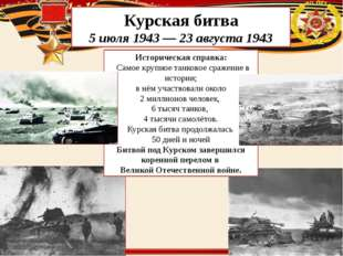 Курская битва 5 июля 1943 — 23 августа 1943 Историческая справка: Самое крупн