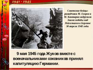 Советские бойцы-разведчики М. Егоров и М. Кантария водрузили Знамя победы на