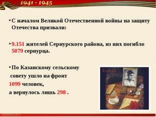 С началом Великой Отечественной войны на защиту Отечества призвали: 9.151 жи
