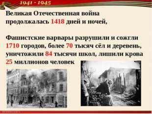 Великая Отечественная война продолжалась 1418 дней и ночей, Фашистские варва