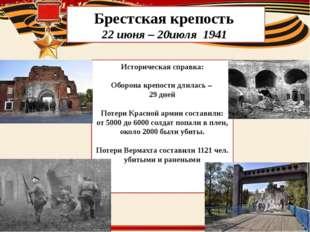 Историческая справка: Оборона крепости длилась – 29 дней Потери Красной армии