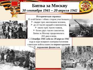 Битва за Москву 30 сентября 1941 – 20 апреля 1942 Историческая справка: В это