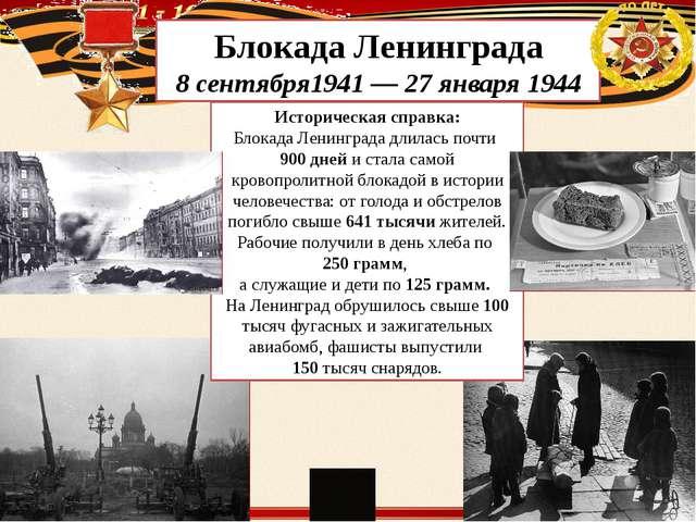 Блокада Ленинграда 8 сентября1941 — 27 января 1944 Историческая справка: Блок...