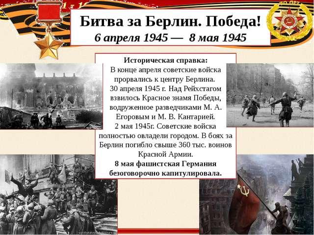 Битва за Берлин. Победа! 6 апреля 1945 — 8 мая 1945 Историческая справка: В к...