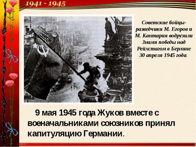 Советские бойцы-разведчики М. Егоров и М. Кантария водрузили Знамя победы на...