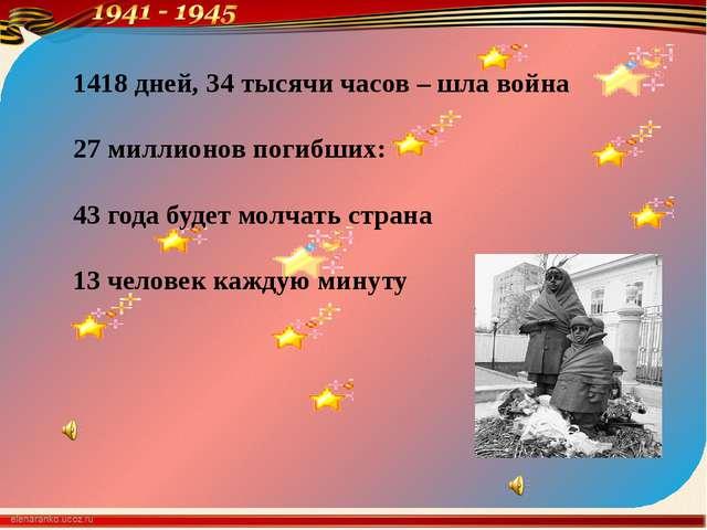 1418 дней, 34 тысячи часов – шла война 27 миллионов погибших: 43 года будет...
