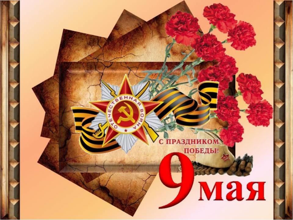 Маша, открытки для презентации на 9 мая