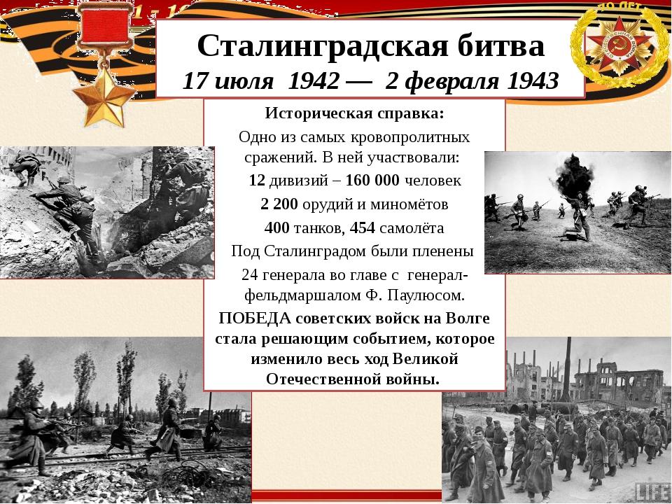 Сталинградская битва 17 июля 1942 — 2 февраля 1943 Историческая справка: Одно...