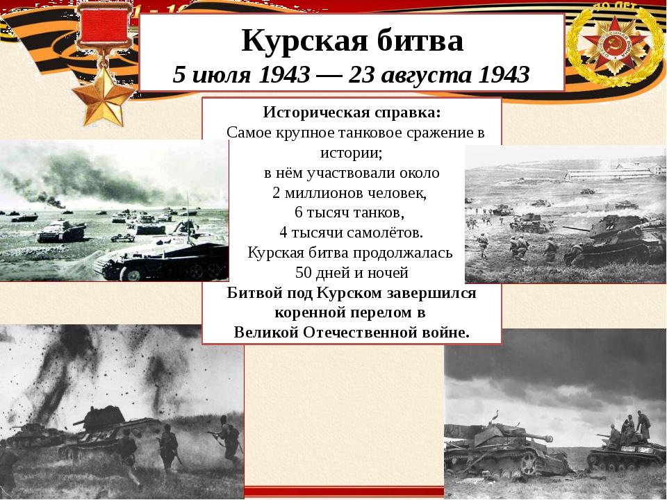 Курская битва 5 июля 1943 — 23 августа 1943 Историческая справка: Самое крупн...