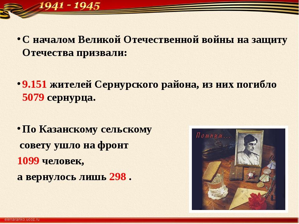 С началом Великой Отечественной войны на защиту Отечества призвали: 9.151 жи...
