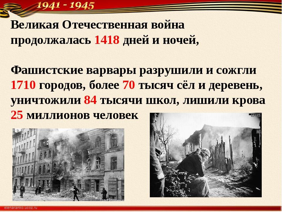 Великая Отечественная война продолжалась 1418 дней и ночей, Фашистские варва...