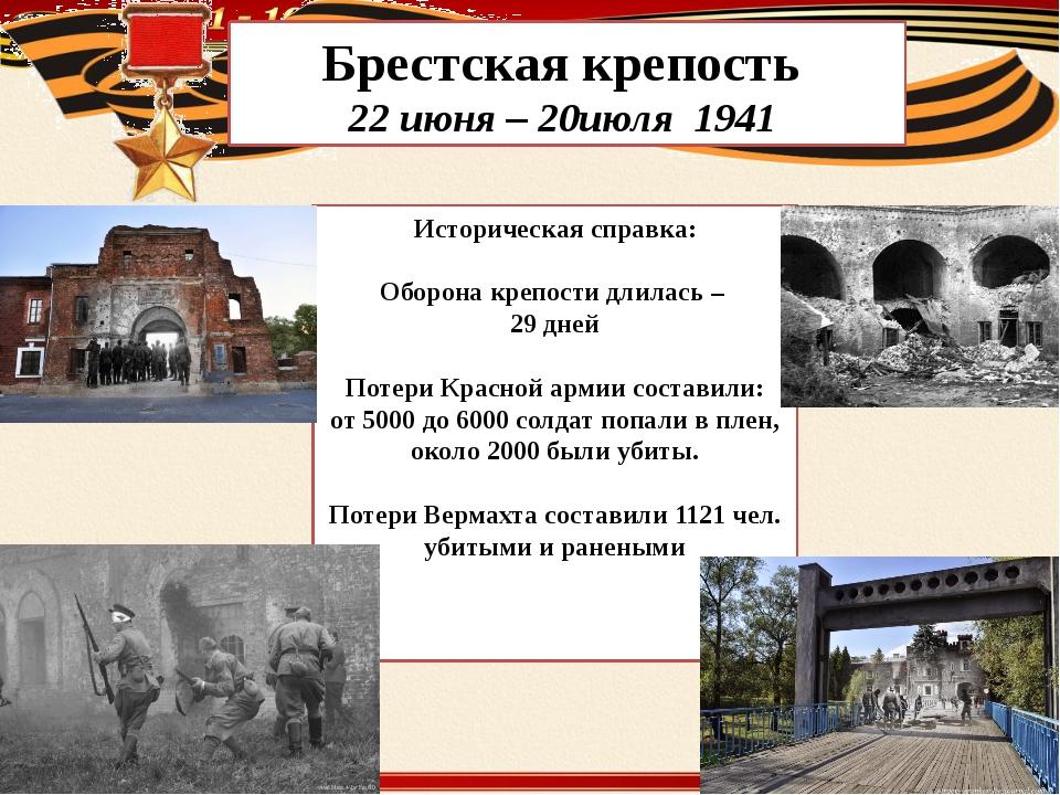 Историческая справка: Оборона крепости длилась – 29 дней Потери Красной армии...