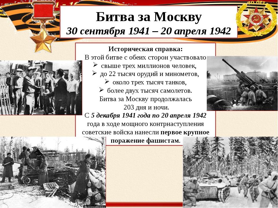 Битва за Москву 30 сентября 1941 – 20 апреля 1942 Историческая справка: В это...