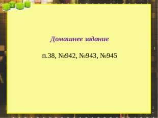 Домашнее задание п.38, №942, №943, №945